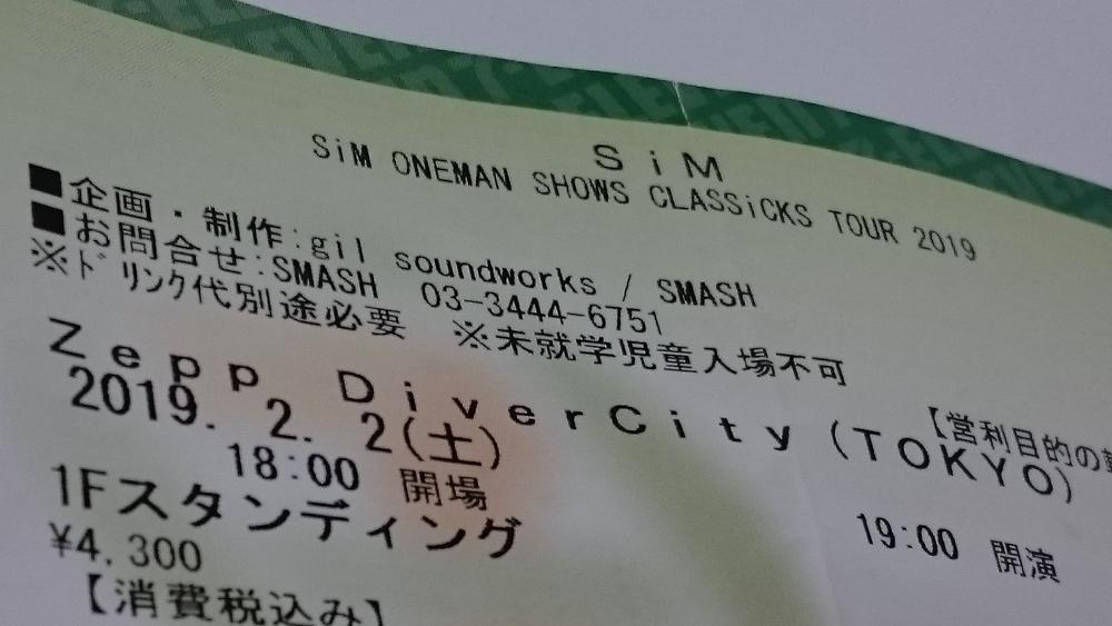 """SiM """"CLASSiCKS TOUR"""" 東京2日目がただただエモかった件"""