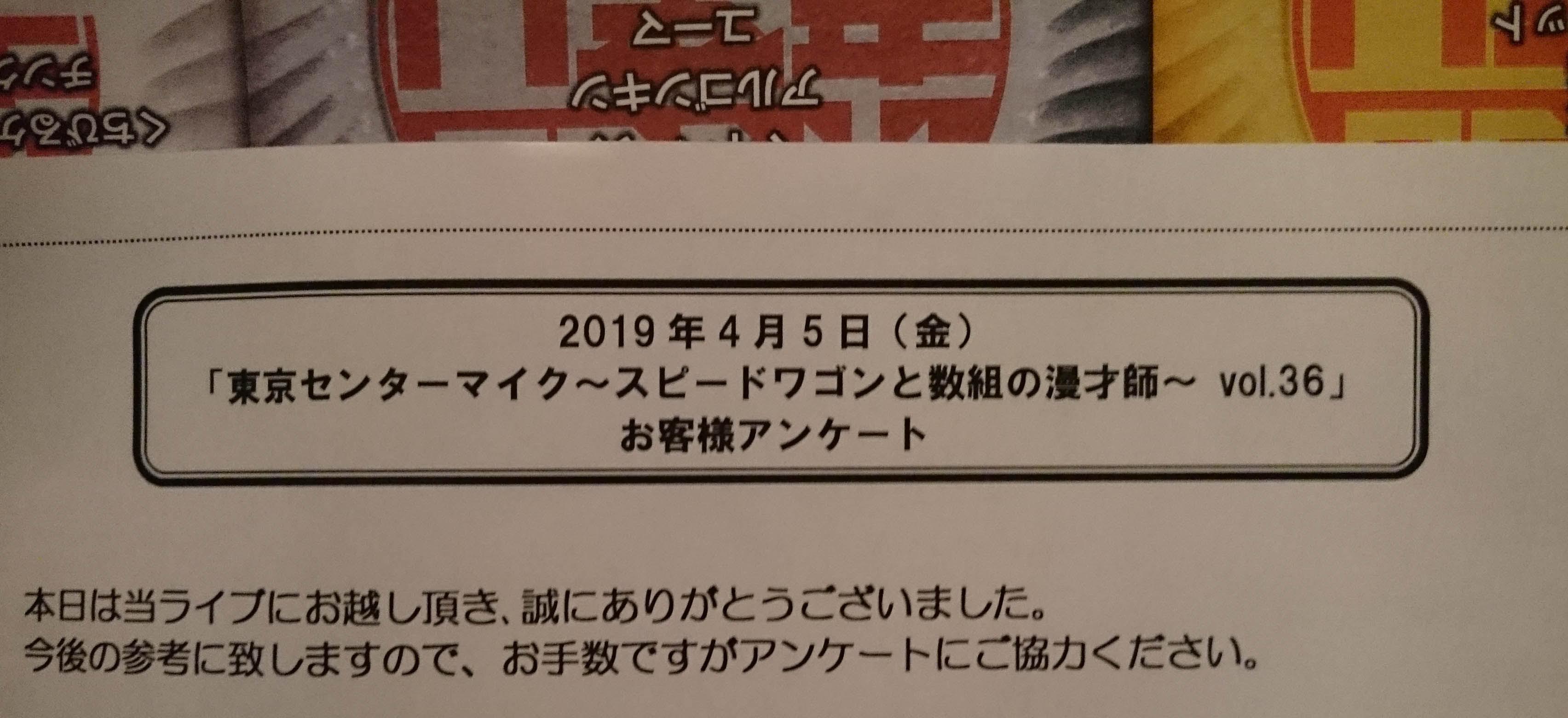 『東京センターマイク~スピードワゴンと数組の漫才師~vol.36』に行った話