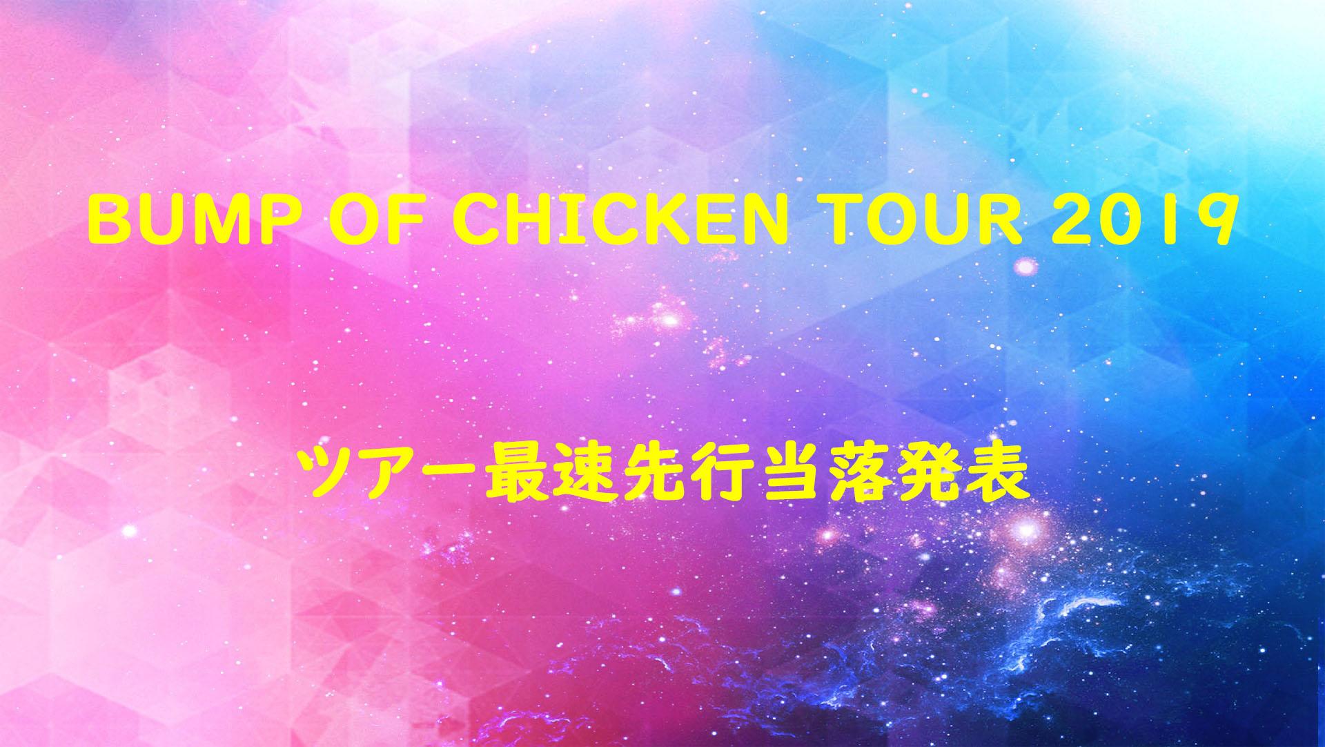 BUMP OF CHICKEN TOUR 2019 ツアー最速先行の当落発表!!