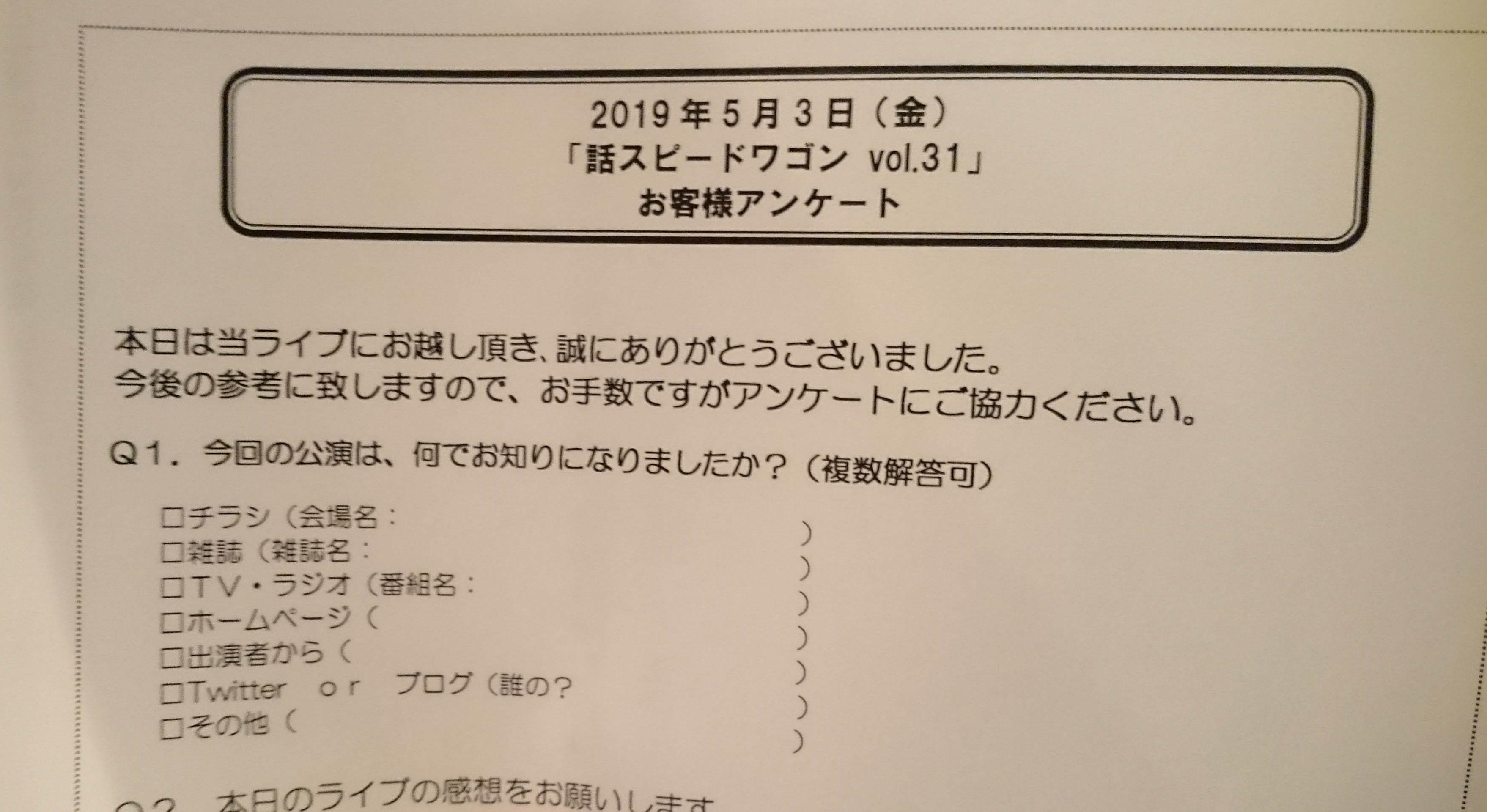 【スピードワゴン】「話スピードワゴンvol.31」ゲスト:武井壮~ライブレポ~