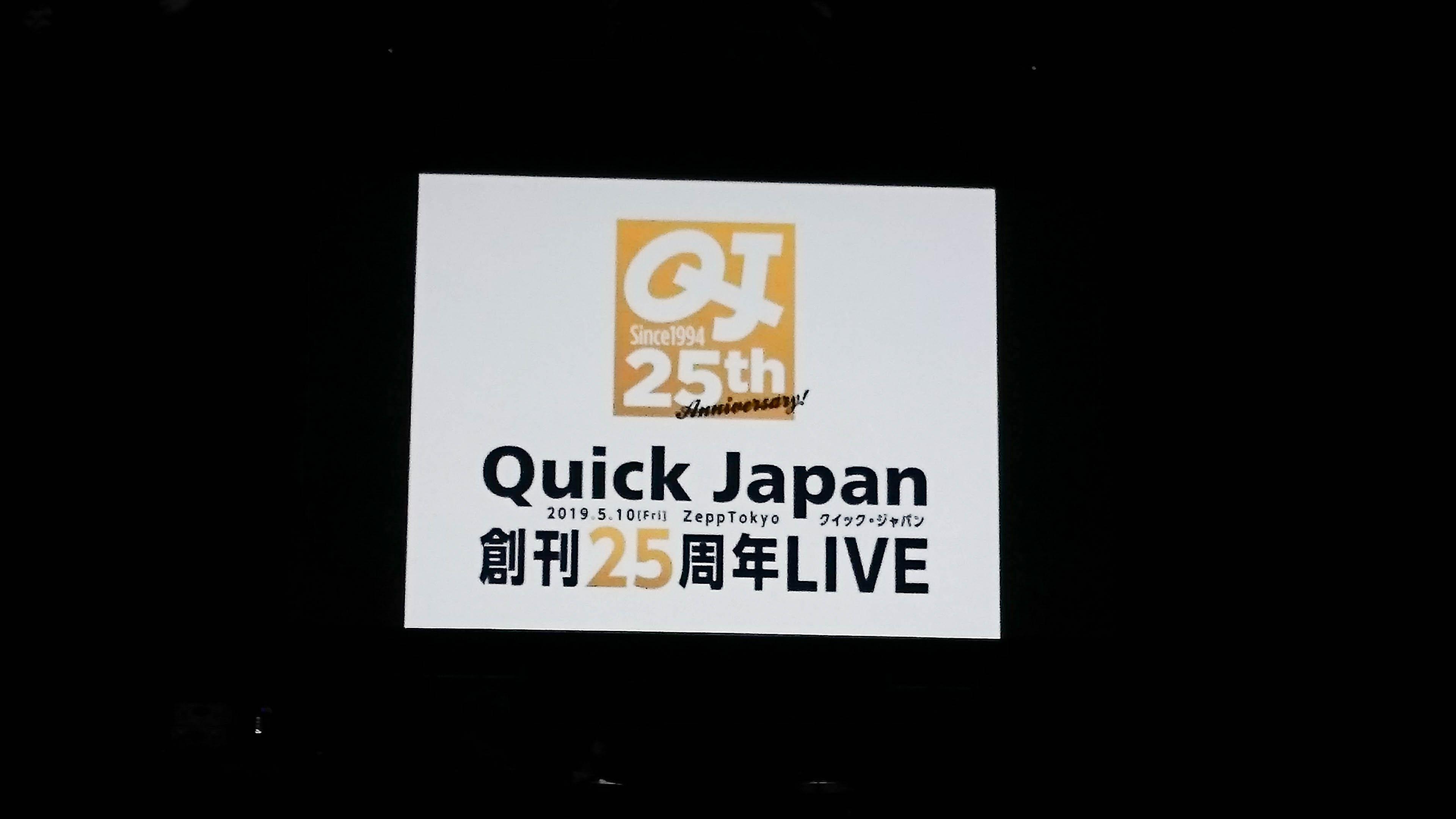 『Quick Japan』創刊25周年LIVEが色々豪華だった件