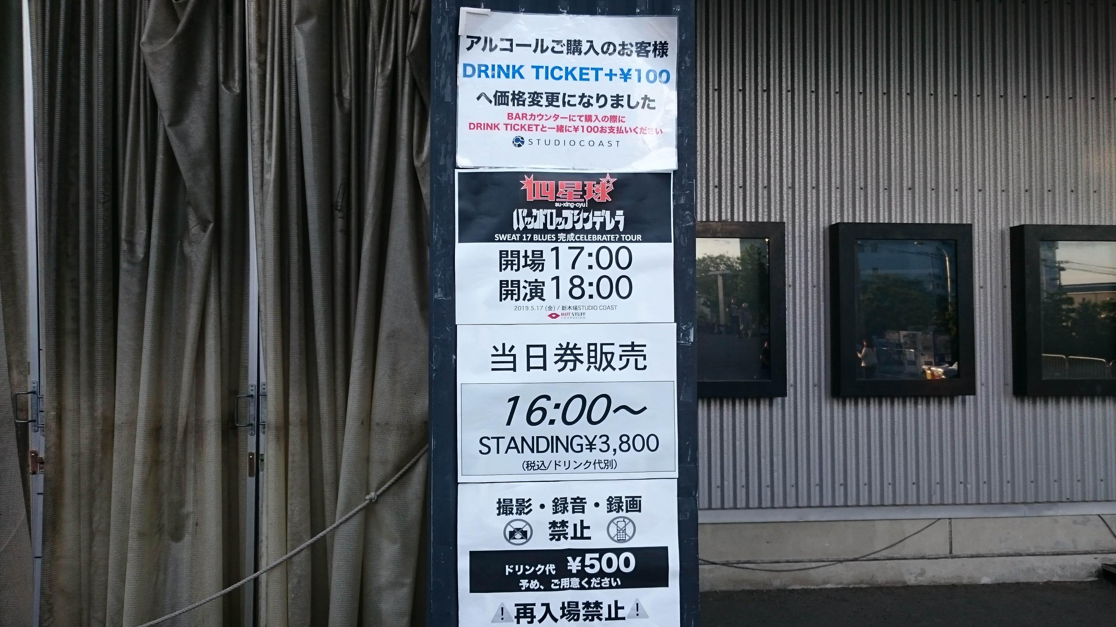 四星球×バックドロップシンデレラ@新木場Studio Coastのライブレポ