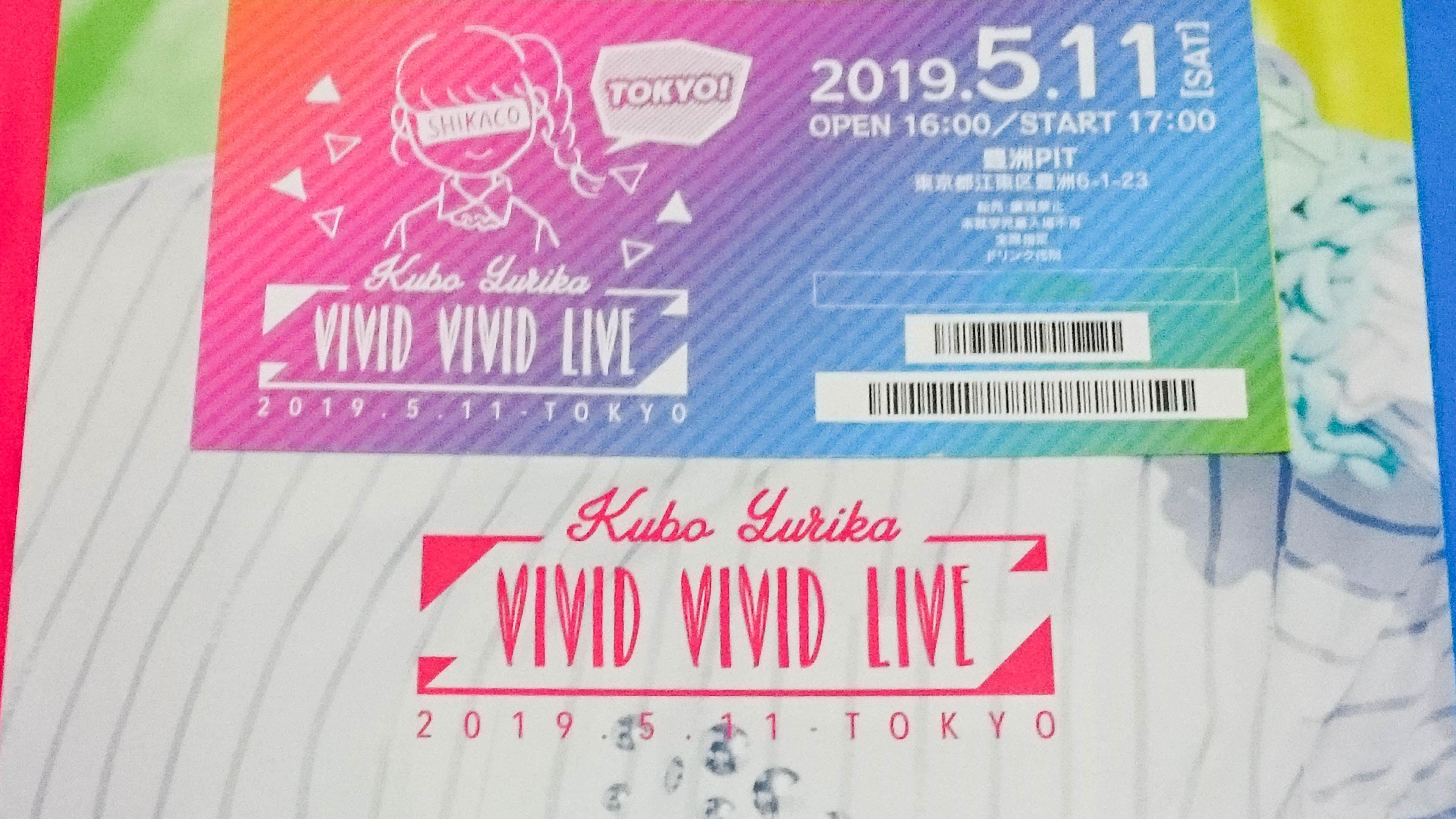 KUBO YURIKA VIVID VIVID LIVE@豊洲PIT シカちゃんの2年ぶりのライブに行った話