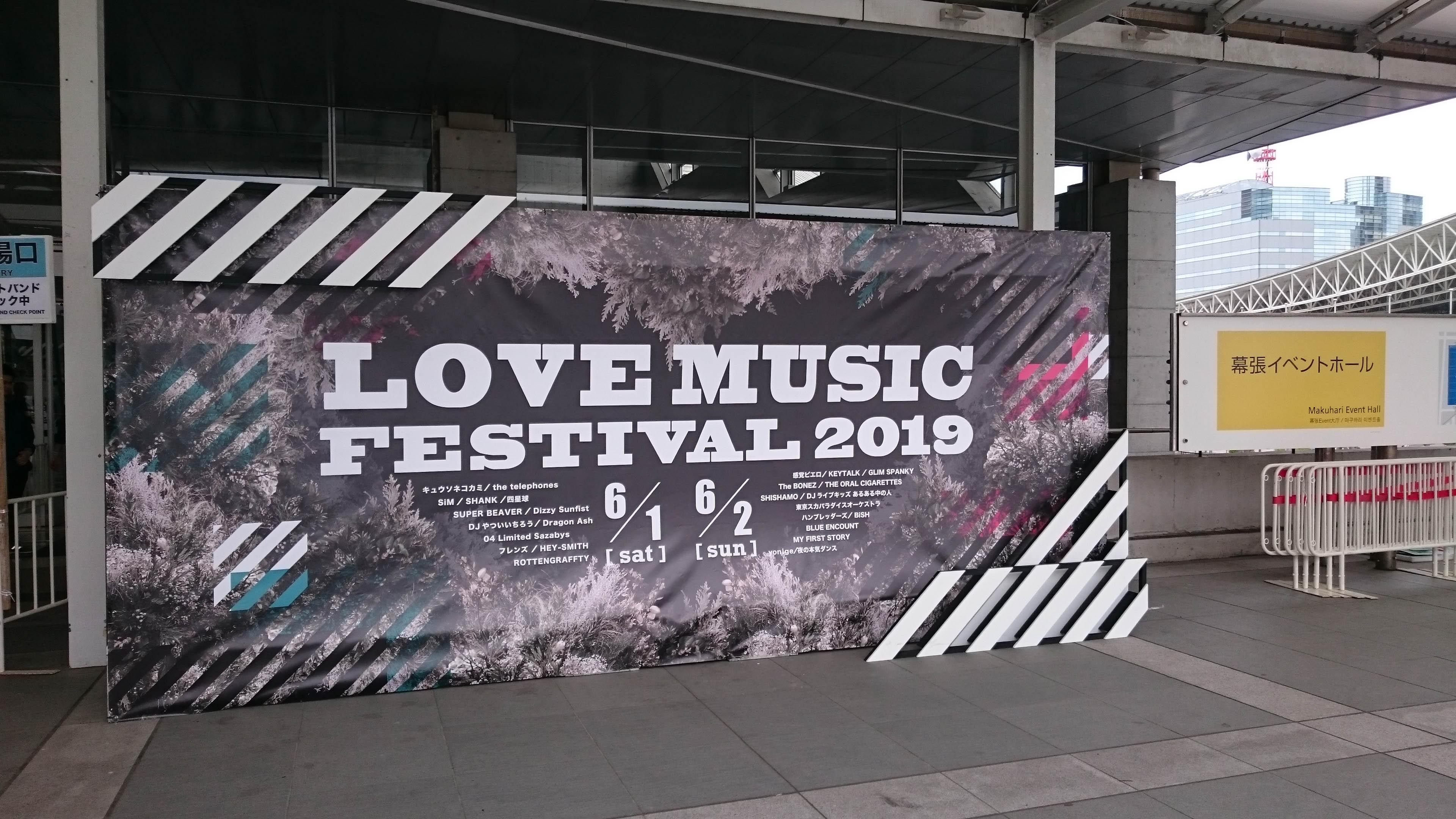 LOVE MUSIC FESTIVAL 2019~1日目のライブレポ~