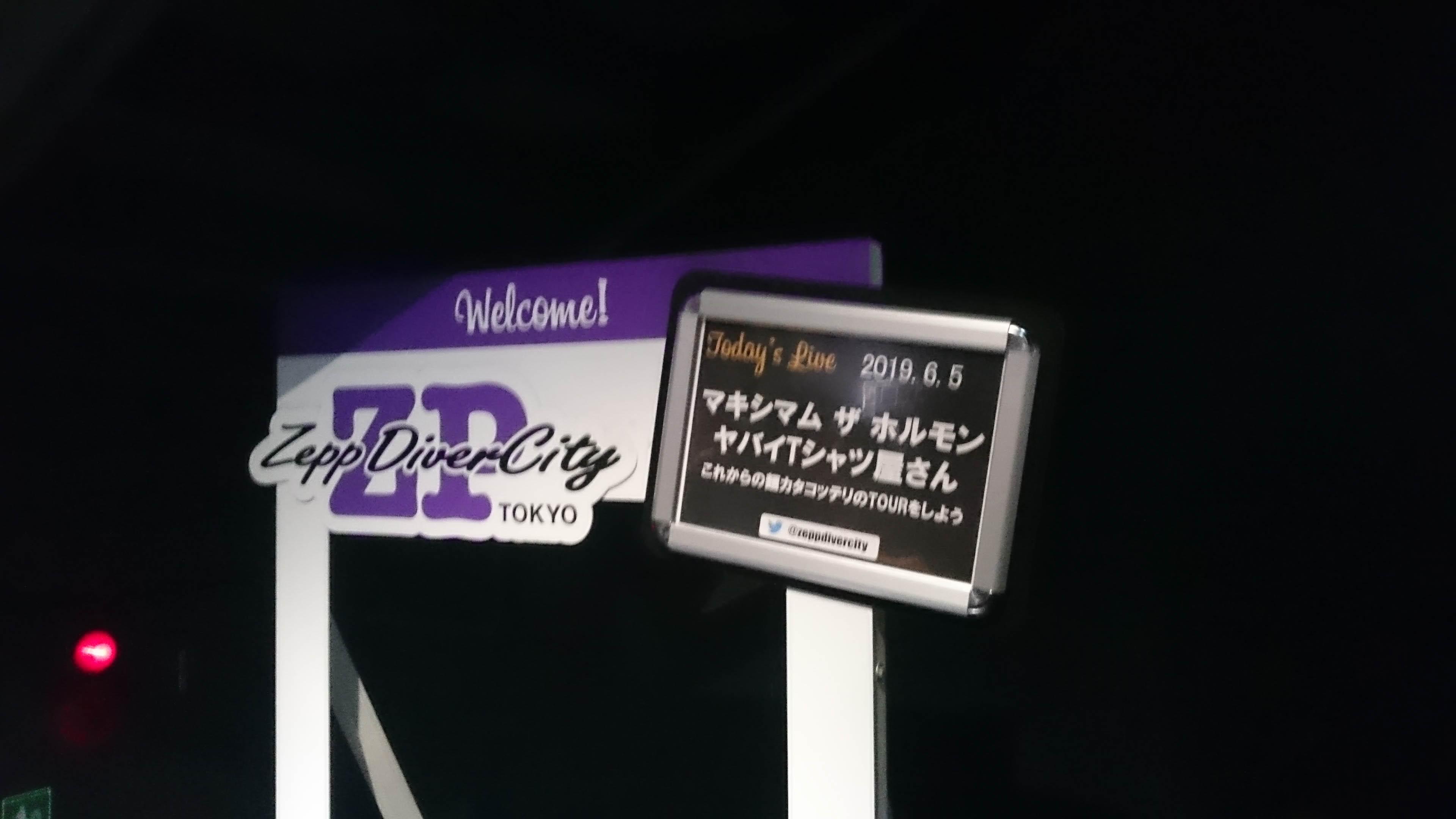 マキシマムザホルモン『これからの麺カタコッテリのTOURをしよう』@ZeppDivercityのライブレポ セトリ付き