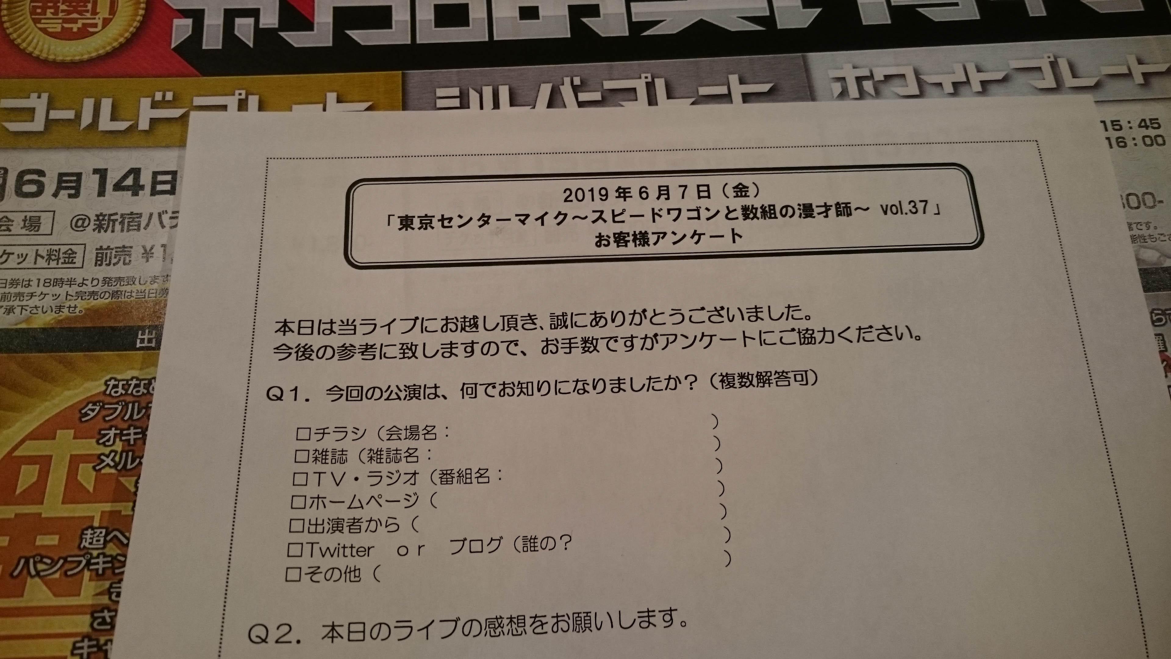 【スピードワゴン】「東京センターマイクvol.37」ライブレポ