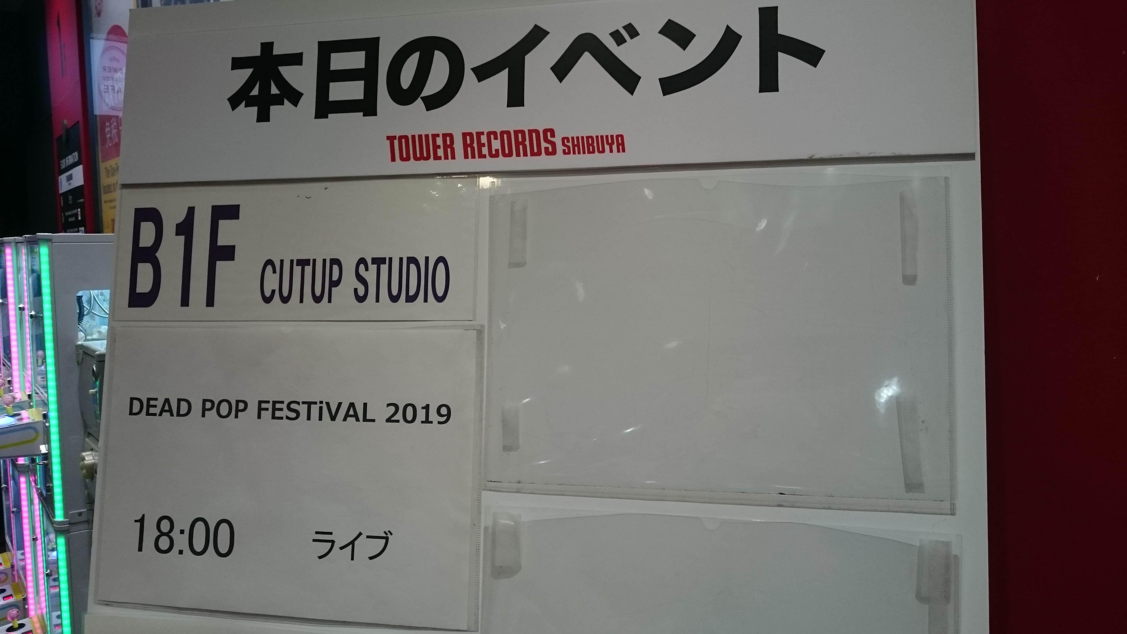 "DEAD POP FESTiVAL 2019 ""CHAOS STAGE"" AUDITIONはDPF2019に行くなら絶対にチェックすべきイベント"