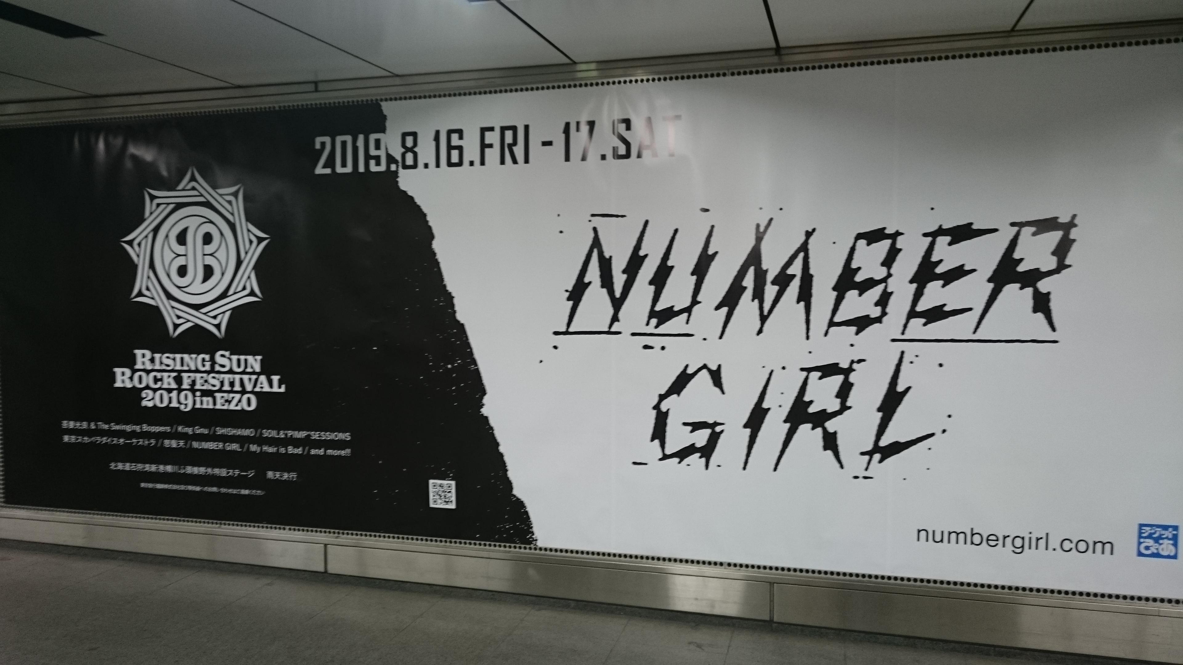 再結成したNUMBER GIRLのライブチケットが取れない理由が分かった件