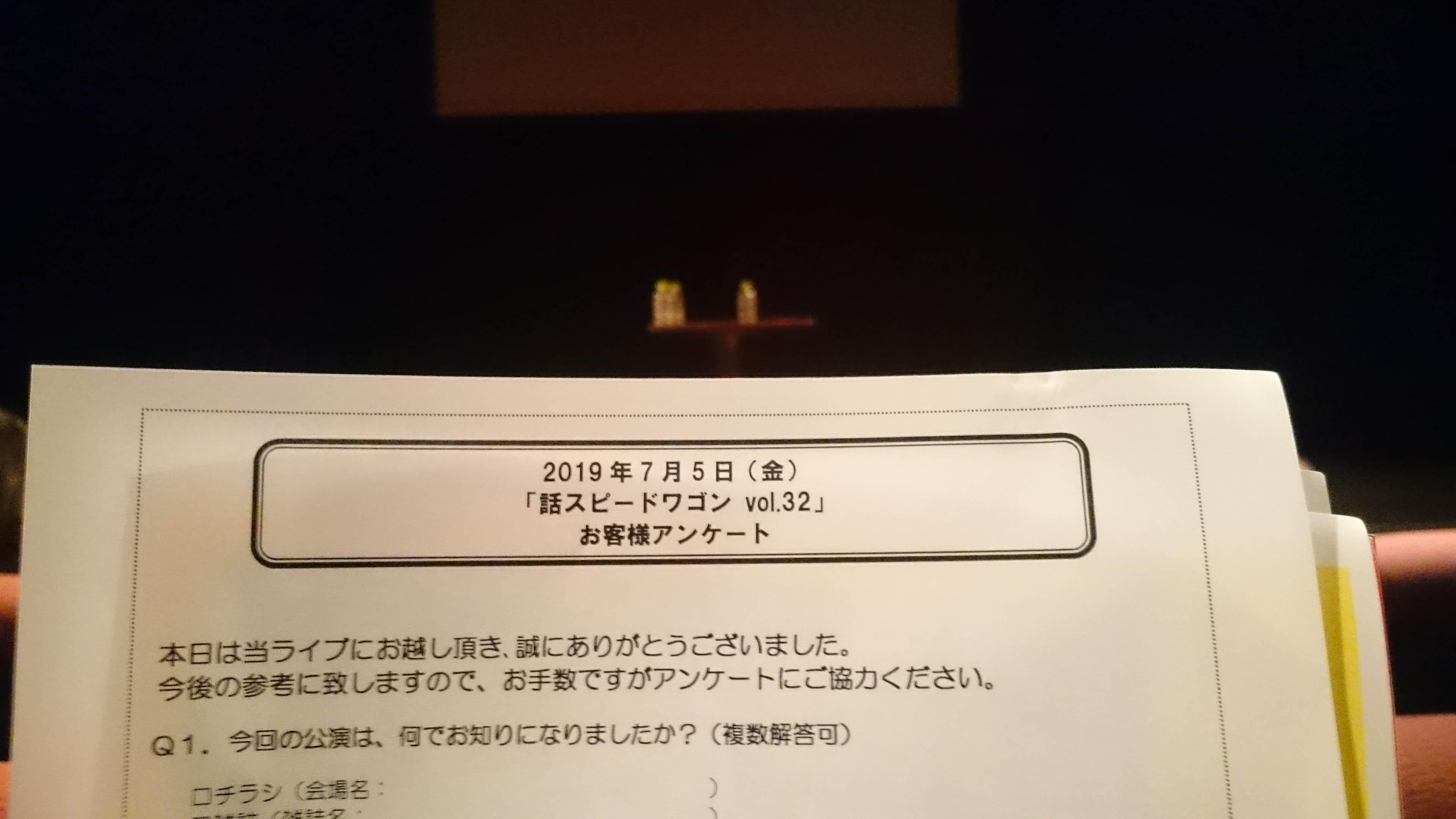 【スピードワゴン】「話スピードワゴンvol.32」ゲスト:次長課長~ライブレポ!?~