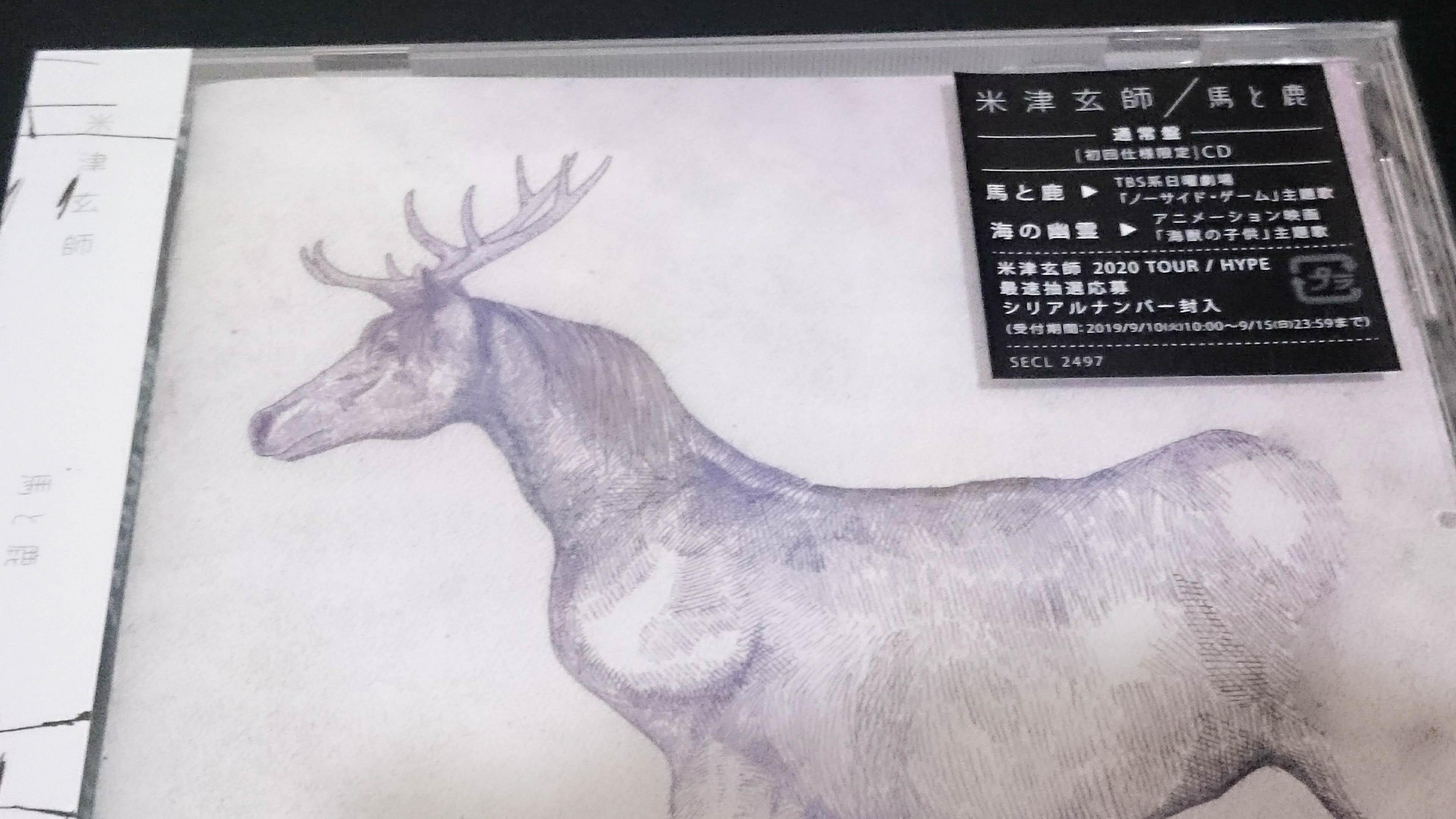 【米津玄師 2020 TOUR / HYPE】「馬と鹿」CD封入最速先行の当落発表!!