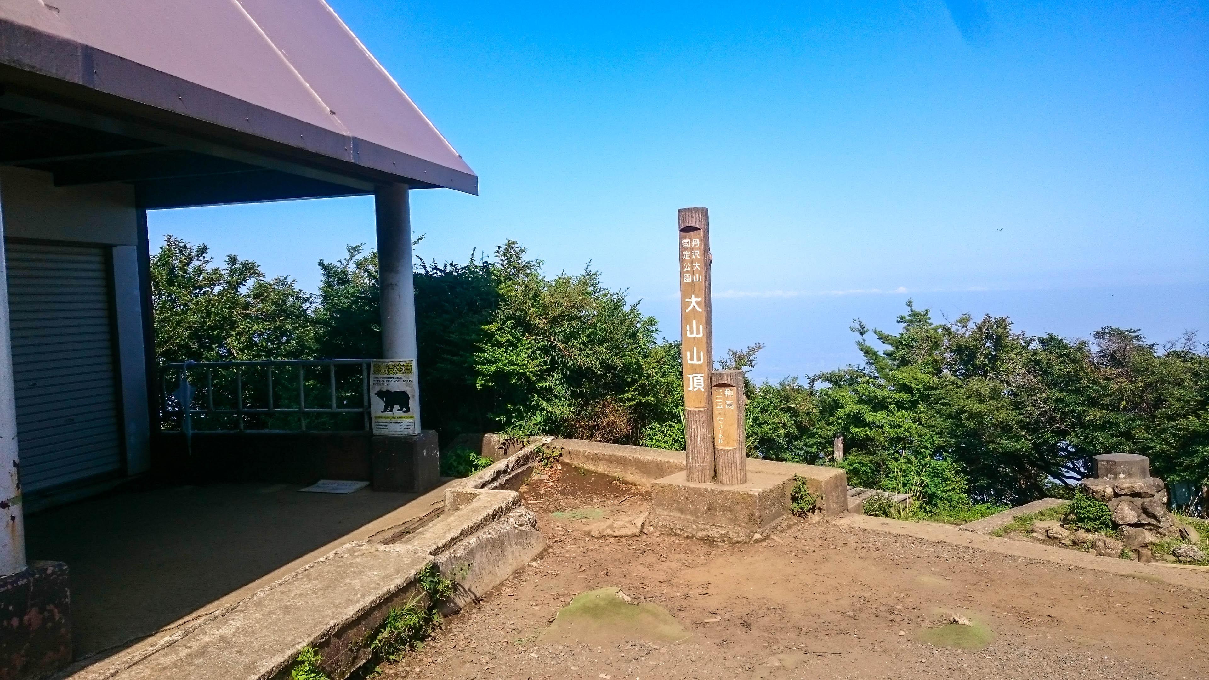 登山初心者が丹沢大山を登ったみた結果、、、