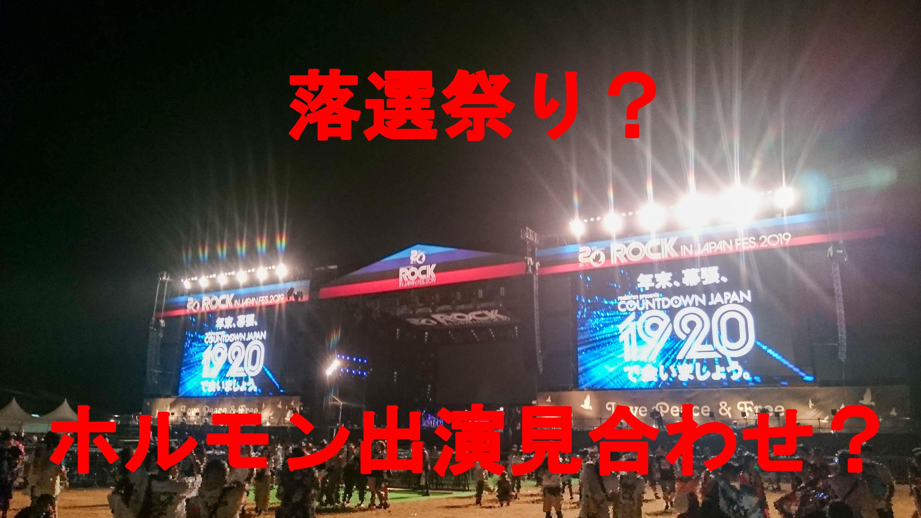 【悲報】CDJ19/20 チケット落選祭りにホルモン出演見合わせ