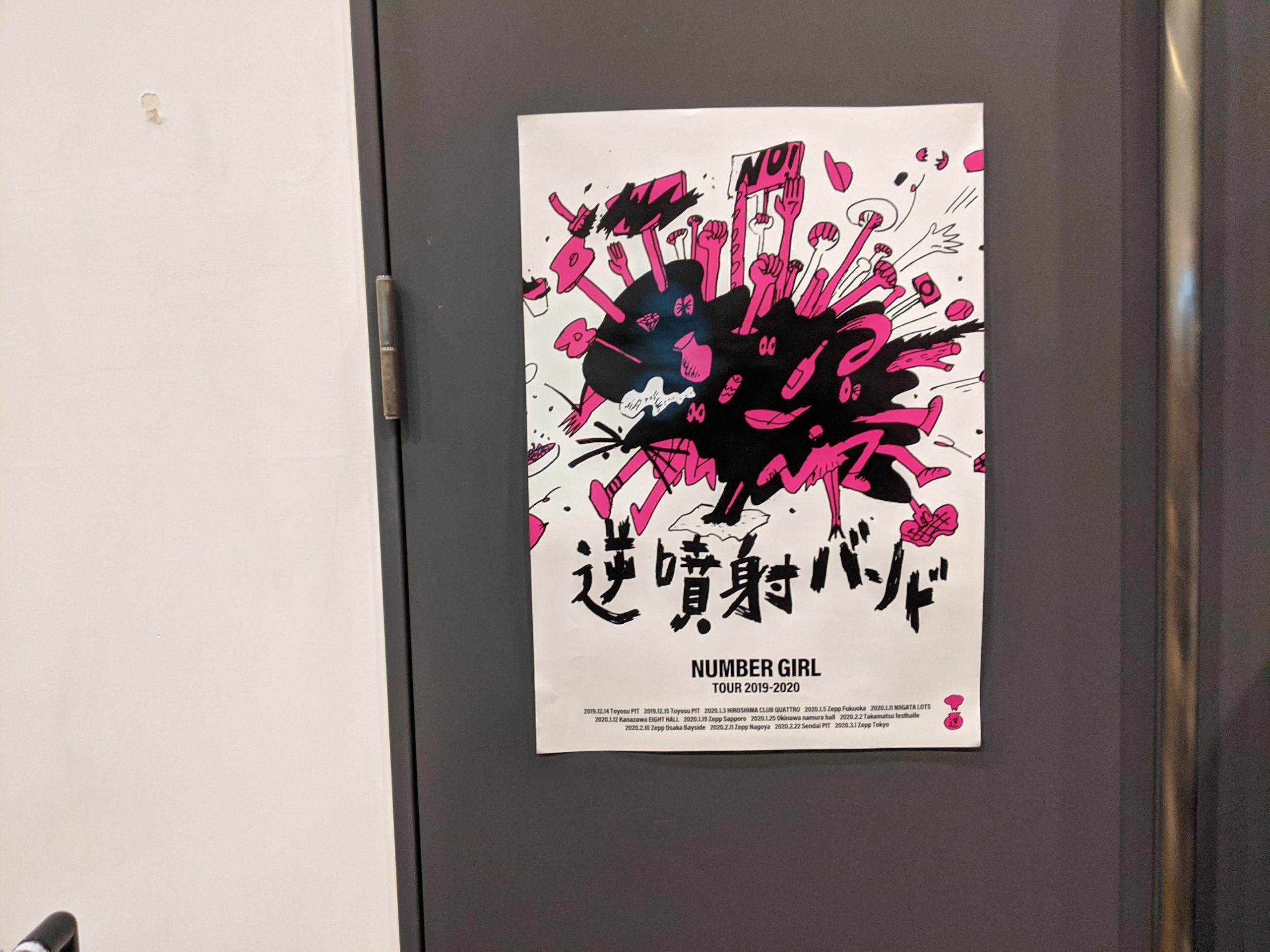 【実録】NUMBER GIRL TOUR 2019-2020『逆噴射バンド』@豊洲PIT 2日目のライブレポ セトリ付き