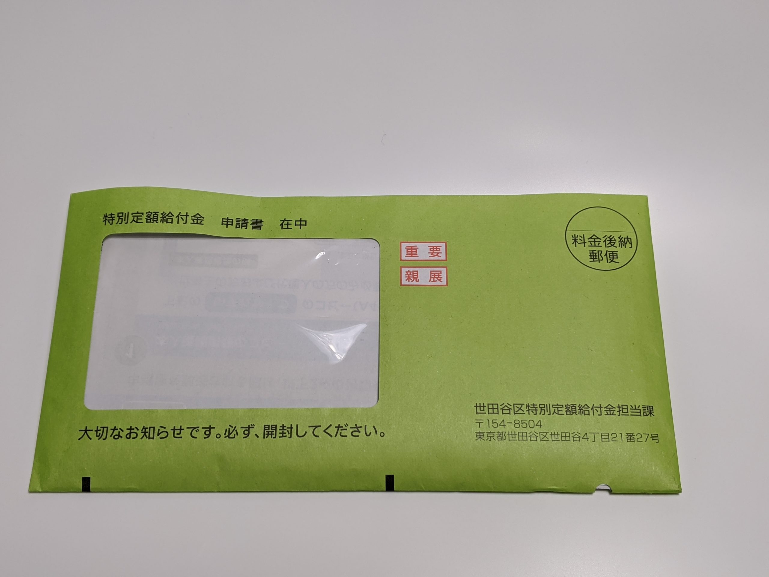 特別定額給付金10万円の申請書が届いたから開封するぞ!