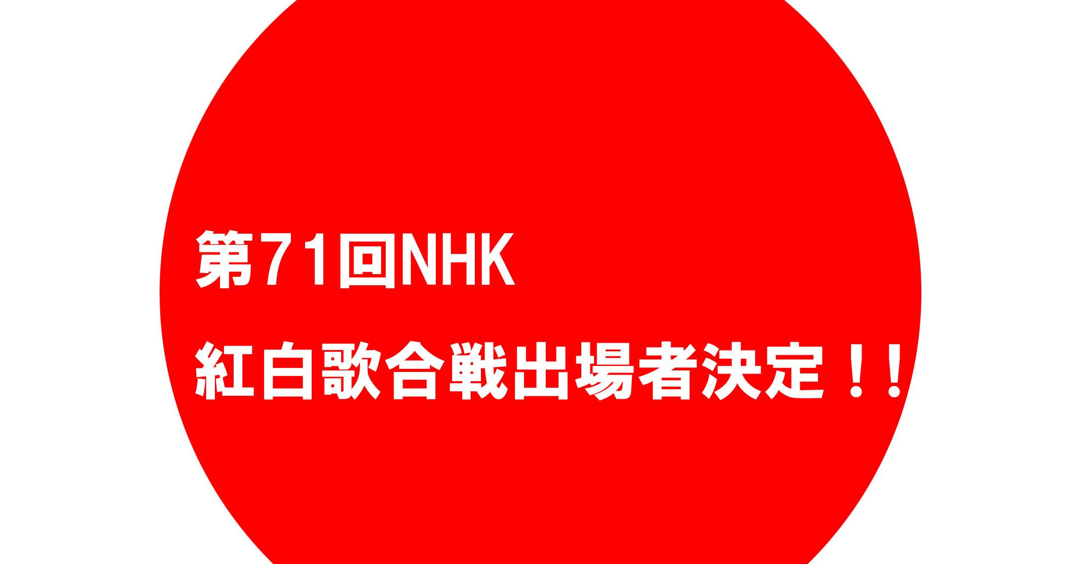 2020年NHK紅白初出場組と落選組が例年以上に話題になってる件